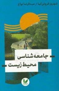 جامعه شناسی محیط زیست نویسنده شهروز فروتن کیا، عبدالرضا نواح